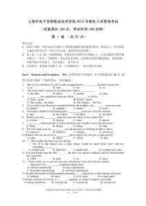 上海市电子信息职业技术学2012 年新生