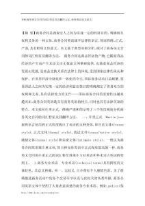 分析商务英文合同的词汇特征及其翻译方法,商务英语论文论文-_1827【论文全集】