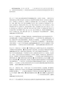 郁松咨询:ISO/TS16949:2002内审员培训