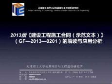 13版《建设工程施工合同》