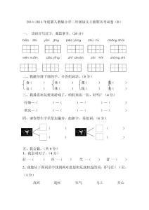 2013-2014年度新人教版小学二年级语文上册期末考试卷(B)