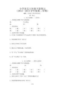 小学语文六年级下册预习