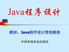 Java程序设计简明教程