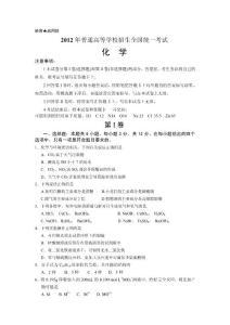 (精校版)海南省化学卷文..