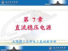 電工電子學(PPT)-7