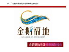 金鹅福地项目_招商策划报告