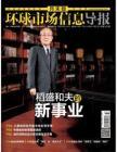 [整刊]《环球市场信息导报》月末版2013年8月
