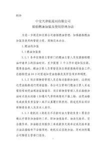 中交天津航道局有限公司船舶燃油加装及使用管理办法