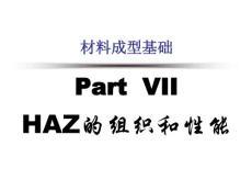 山大_Part_III_焊接冶金_热影响区的组织和性能-组织和性能