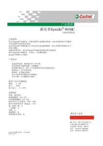嘉实多Syntilo® 9930C 切..