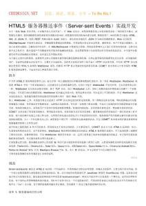 秒开云实战开发HTML5 服务器www.miaokaiyun.com挂机宝推送事件
