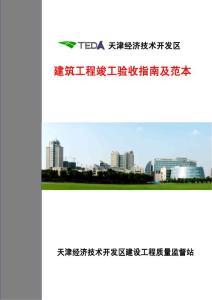 天津经济技术开发区建筑工程竣工验收指南范本