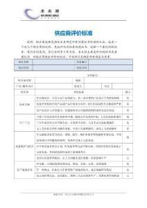供应商评价标准(通用)