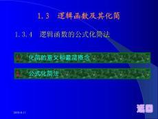 数字电路基础知识——1.3  逻辑函数及其化简