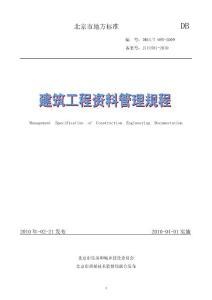 DB11/T 695-2009《建筑工程资料管理规程》