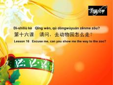 初级汉语口语 第十六课