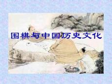 [文化/宗教]06中国围棋历史和文化