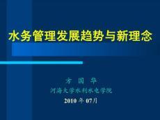 《水务管理发展趋势与新理念》
