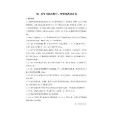 电厂站专用铁路维护、检修技术规范书
