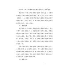 2013年上海市动物疫病监测与流行病学调查计划