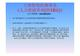 全球顶级HR大师德斯勒《人力资源管理》(第12版)PPT中文版(只有大学教授才有的授权资料)
