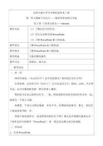 辽师大版小学五年级信息技术上册教案