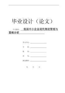 我国中小企业现代物流管理与策略分析(研究生论文)