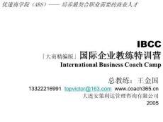 国际企业教练技术特训营