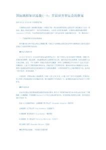 国际跳棋知识连载1-13
