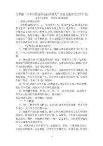 """九年级""""培养具有责任心的中国人""""道德主题活动工作计划"""