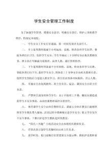 焦村小学学生安全工作制度