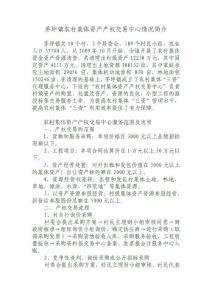 产权交易中心服务指南