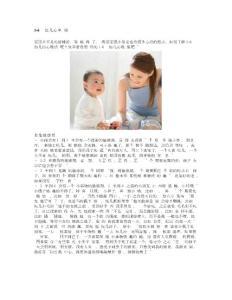 儿童心理讲座
