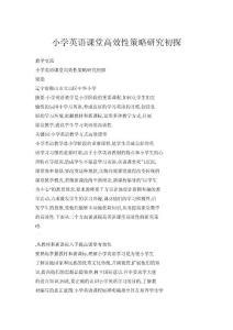 【doc】小学英语课堂高效性策略研究初探