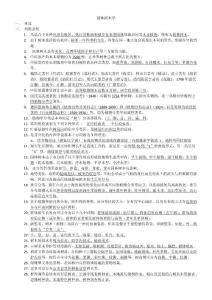 江苏省自学考试园林树木学重点