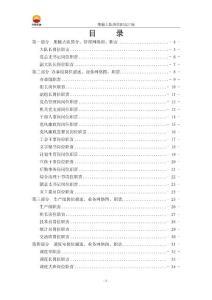 【精品文档】集输大队岗位职责