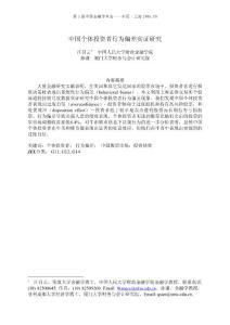 中国个体投资者行为偏差实证研究