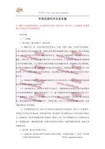 中国近现代外交史专题