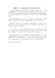 2013年中国船舶行业发展现状分析