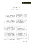 一点词心属少游_秦观_画堂..