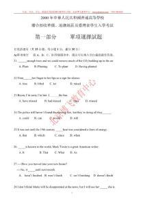 2000年英语试卷及答案繁体版