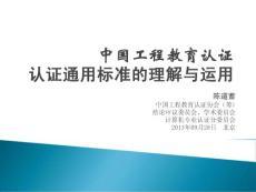 中国工程教育认证标准解读