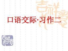 六年级下语文,口语交际·习作二(民风民俗)