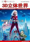 [整刊]《3D立体世界》2009年第3期