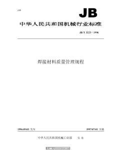 JB-T 3223-1996 焊接材料质量管理规程