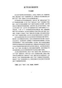 (中国哲学专业论文)孟子民本价值观研究