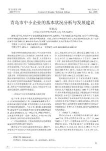 青岛市中小企业的基本状况分析与发展建议