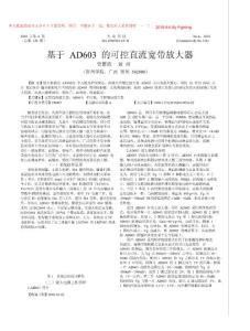 AD603资料合辑(本人收集的部分资料)