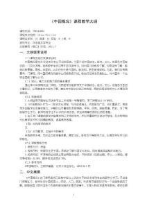 沈阳理工大学 中国概况课程教学大纲