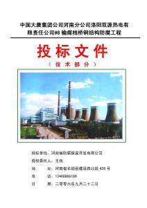 中国大唐集团公司河南分公司洛阳双源热电有限责任公司输煤栈桥钢结构防腐工程技术标书